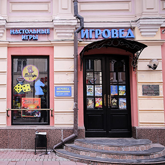 Igroved - this is 8 retail stores in Moscow and Saint Petersburg